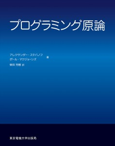 Second Japanese edition of Elements of Programming