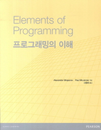 Korean edition of Elements of Programming